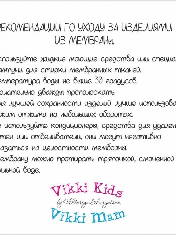 Комбинезон деми ночка Vikki Kids